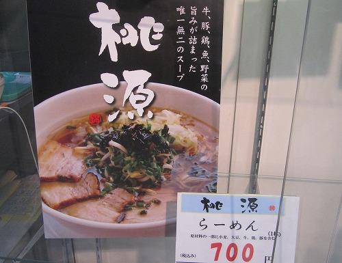 s-桃源メニューIMG_0386