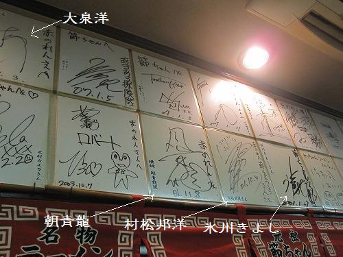 s-赤のれんサインIMG_0397