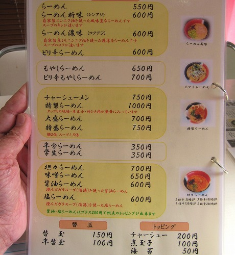 s-トマト屋メニュー2IMG_0407