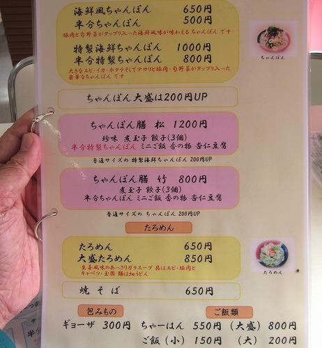 s-トマト屋メニュー3IMG_0408
