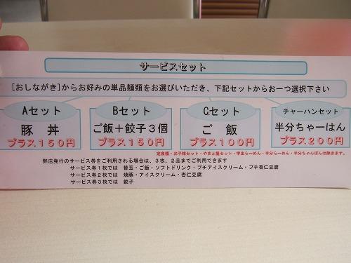 s-トマト屋メニュー4IMG_0411