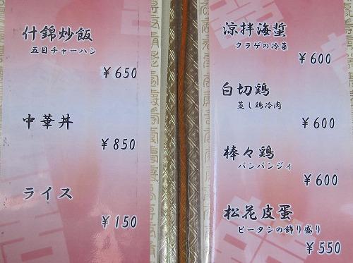 s-宵彌メニューIMG_0462