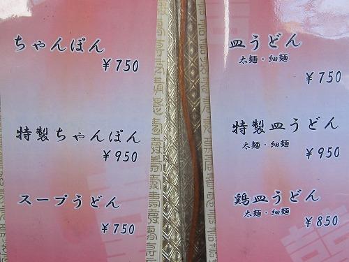 s-宵彌メニュー2IMG_0465