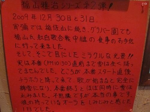 s-宵彌福山IMG_0473