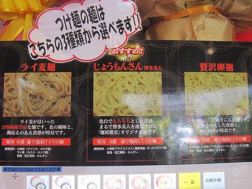 s-慶史麺IMG_0496
