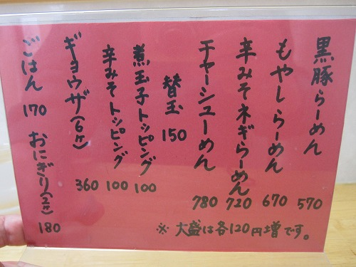 s-金田家メニューIMG_0512