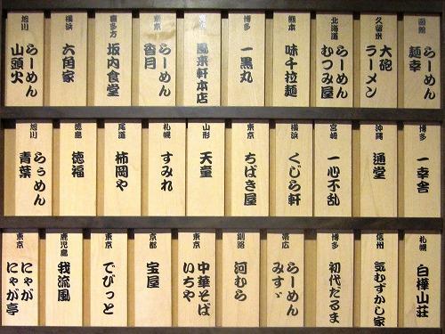 s-ラースタ歴代IMG_0589歴代