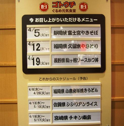 sー博多シティごとうちIMG_0647