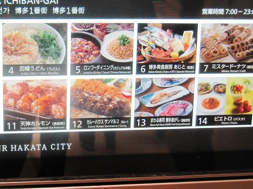 sー博多シティ一番IMG_0643改2