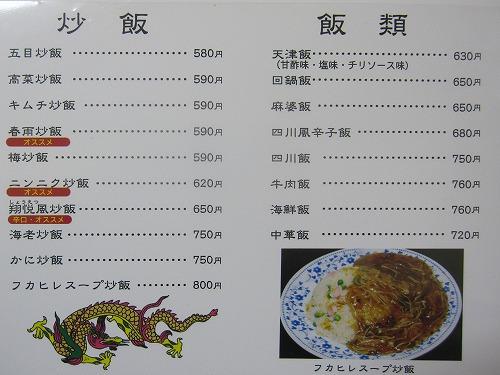 sー翔悦メニュー2IMG_0690