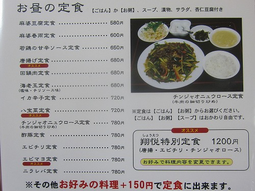 sー翔悦メニュー3IMG_0692