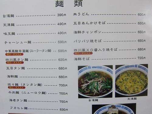 sー翔悦メニューIMG_0688