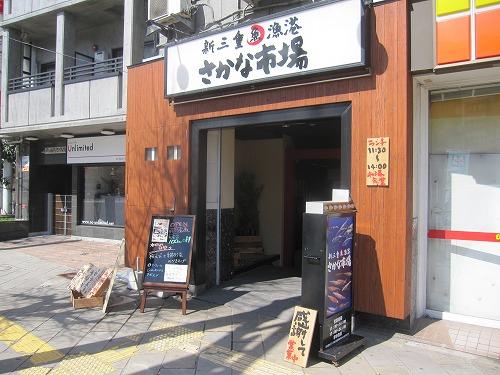 新三重魚漁港 さかな市場in長崎