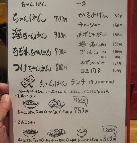sーちゃんここメニューIMG_0758