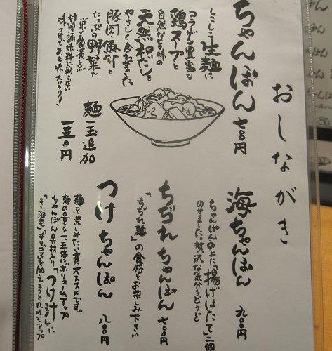 sーちゃんここメニュー2IMG_0759