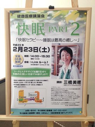 セミナーポスター
