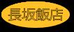 長坂飯店/夢之助様