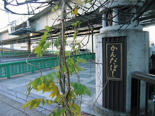 神田橋 (2)