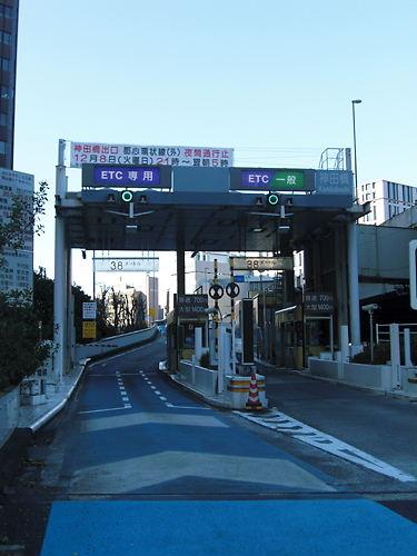 神田橋インター