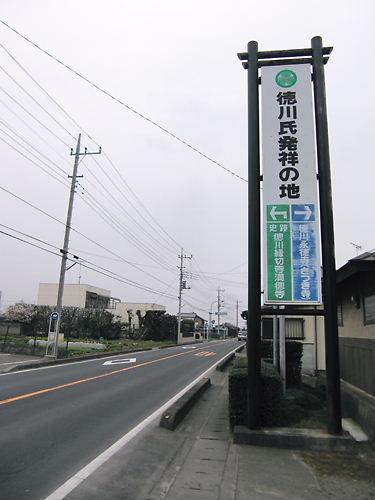 徳川氏発祥の地