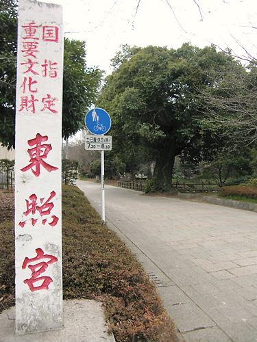 世良田東照宮