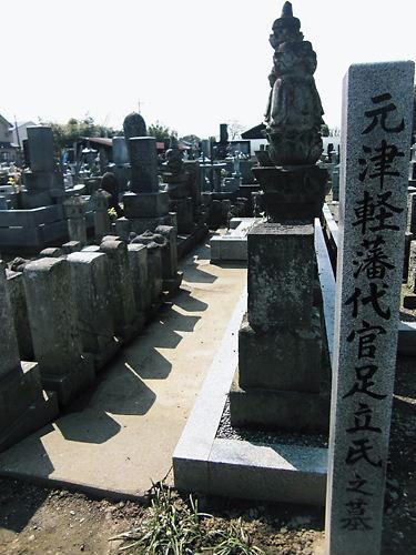 足立氏の墓