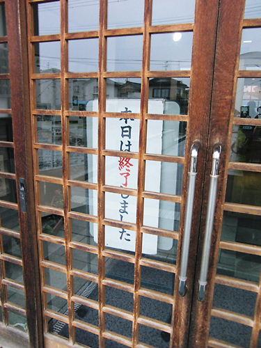 水原代官所 (5)