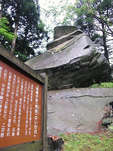 烏帽子岩@桜山神社