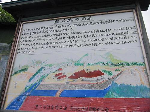 浅瀬石城 (2)