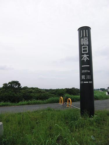 川幅日本一 (2)