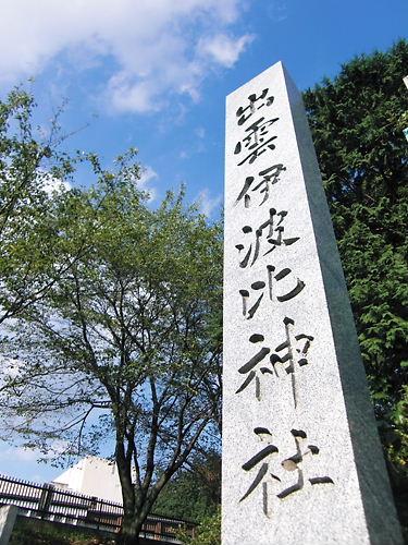 伊波比神社 (2)