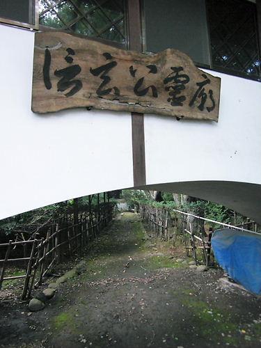 龍雲寺 (4)