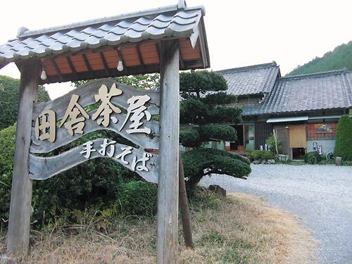 田舎茶屋 (2)