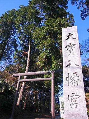 大宝八幡宮 (6)