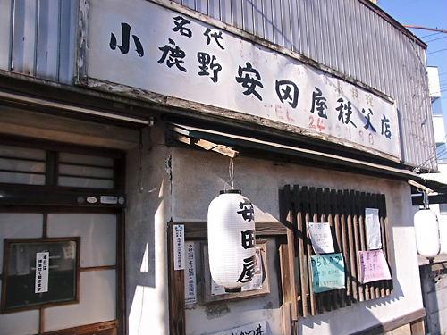 安田屋 (2)