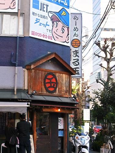 まる玉 (2)