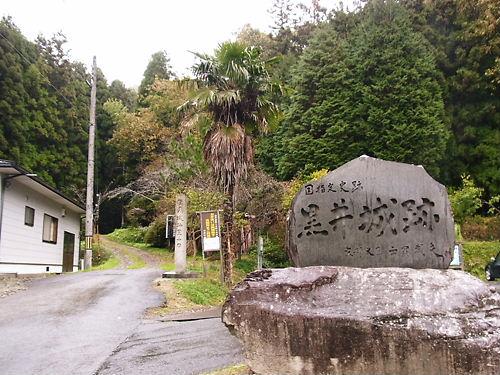 黒井城入口