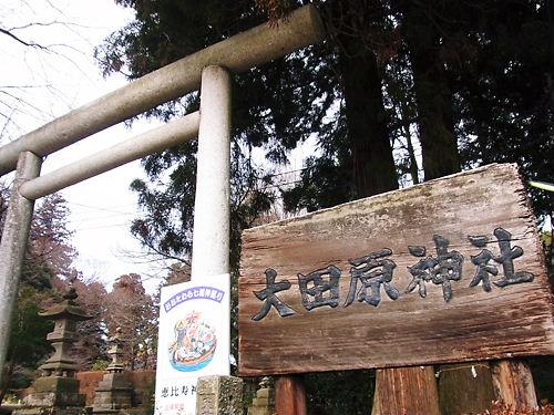 大田原神社