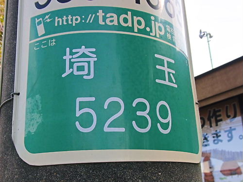 埼玉5239