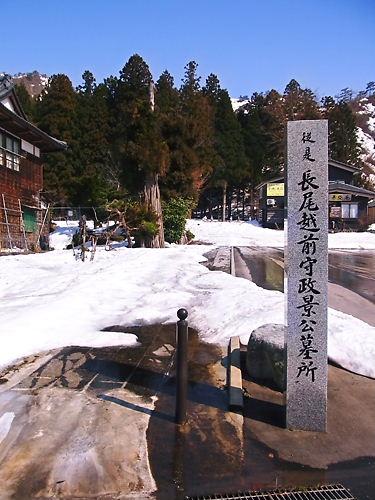 長尾政景墓所