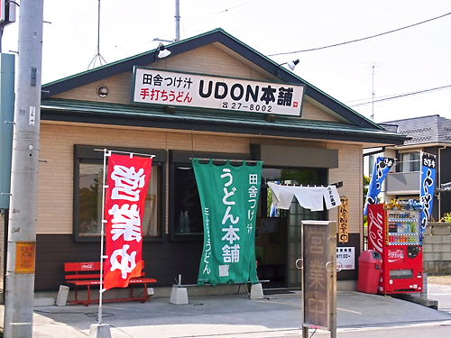 UDON本舗