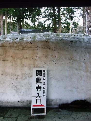 関興寺入口