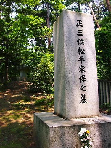 松平容保の墓