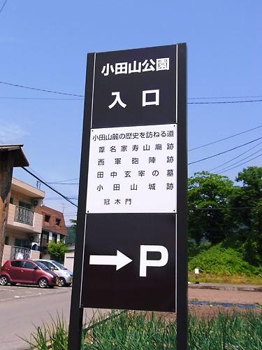 小田山公園