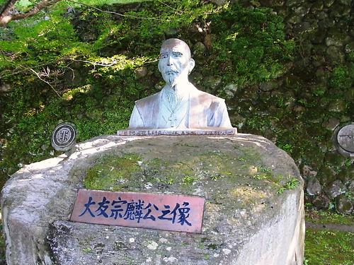 大友宗麟の墓 (6)