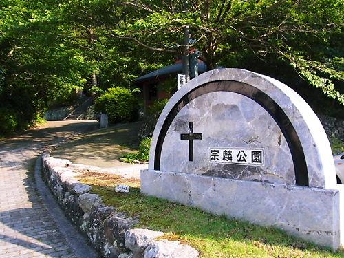 大友宗麟の墓 (5)