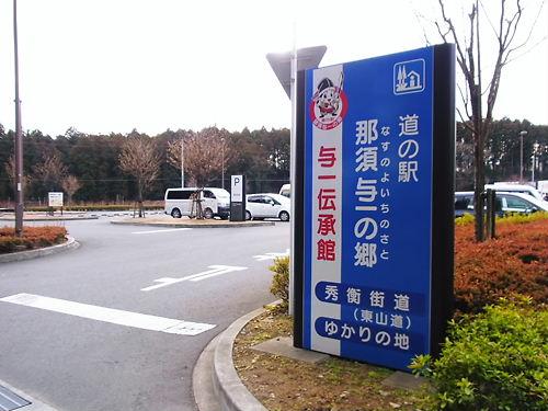 道の駅 那須与一の郷