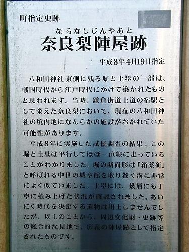 奈良梨陣屋