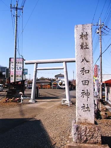 八和田神社 (2)