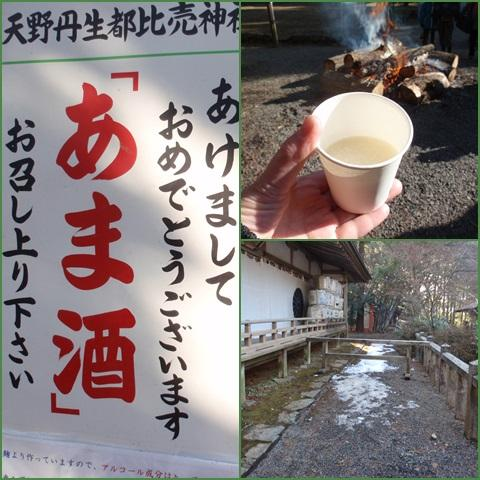 amazake_convert_20140103231015.jpg